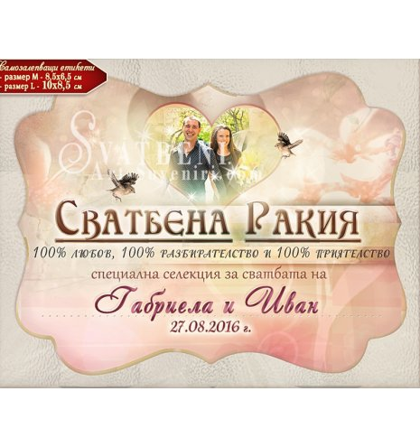 """Етикети """"Дарлинг"""" със Снимка и Цветове по Избор :: Етикети за Вино или Ракия #01-6 (Сватбени Етикети) АРТ™"""