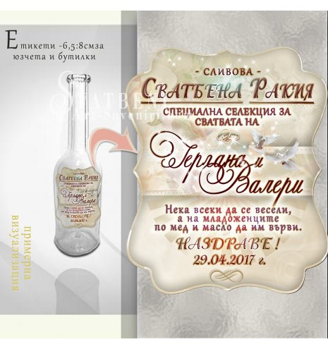"""Етикети """" Романс №2"""" за Юзчета и Сватбена Ракия или Вино  #01-6 (Сватбени Етикети) АРТ™"""