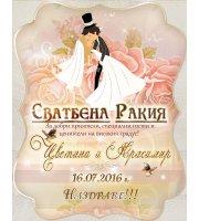 """Вертикални Етикети """"Младоженци Дарлинг"""" в цветове по избор ::  #01-6"""