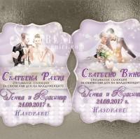 """Сватбени Етикети с Дизайн """"РомансАрт""""  в цветове по избор :: № Е01-6"""