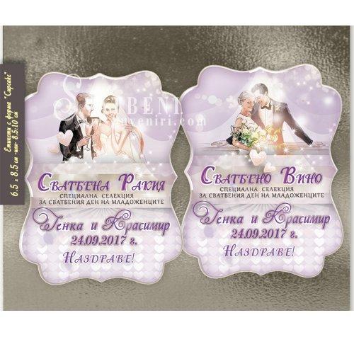 """Сватбени Етикети с Дизайн """"РомансАрт""""  в цветове по избор :: № Е01-6››794"""