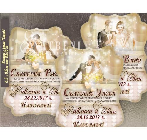 """Сватбени Етикети с Дизайн """"РомансАрт 2""""  в цветове по избор :: № Е01-6››802"""
