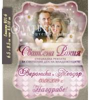 """Сватбени Етикети за Ракия или Вино с дизайн """"Романс"""" и снимка :: № Е01-6"""