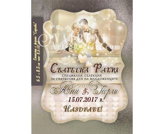 """Сватбени Етикети с Дизайн """"РомансАрт 2""""  в цветове по избор :: № Е01-6"""