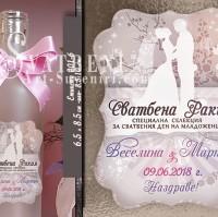 """""""Младоженци Blush"""" Сватбени етикети за Вино и Ракия №01-6"""