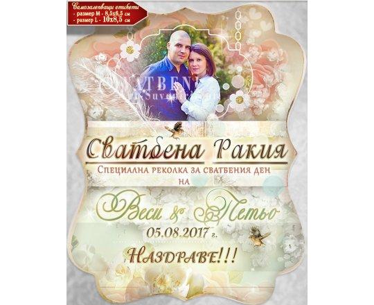 """Етикети със Снимка и Дизайн """"Флория"""" :: Сватбени етикети за Вино и Ракия №01-6"""