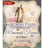"""""""Младоженци HiFive"""" Сватбени етикети за Вино и Ракия №01-6"""