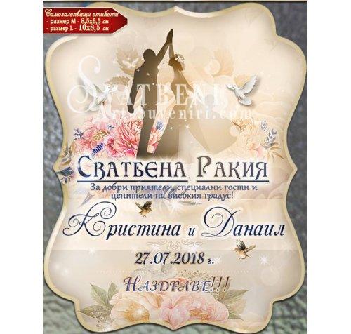 """""""Младоженци HiFive"""" Сватбени етикети за Вино и Ракия №01-6››854"""