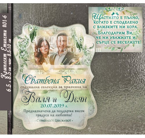 """Комплект Етикети за Сватбени Бутилки с дизайн """"Greenery"""" :: Сватбени Етикети №Е01-6››912"""