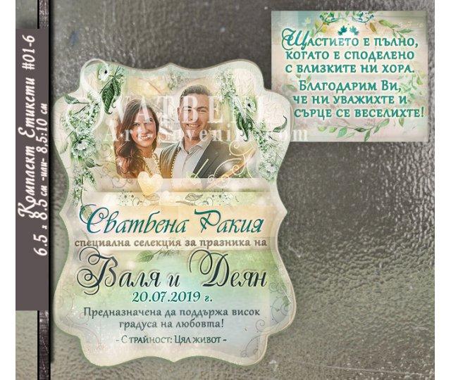 """Комплект Етикети за Сватбени Бутилки с дизайн """"Greenery"""" :: Сватбени Етикети №Е01-6"""