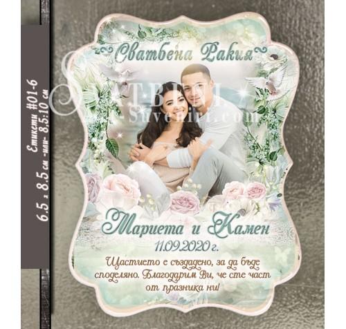 """Етикети със Снимка и Дизайн """"LoveArt"""" :: Сватбени етикети за Вино и Ракия №01-6››1050"""