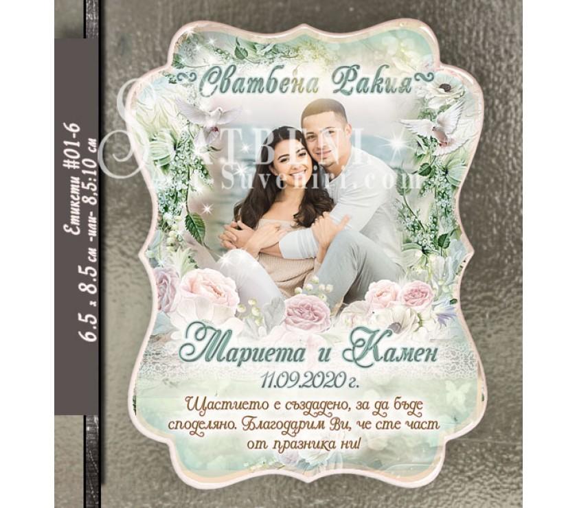 """Етикети със Снимка и Дизайн """"LoveArt"""" :: Сватбени етикети за Вино и Ракия №01-6"""