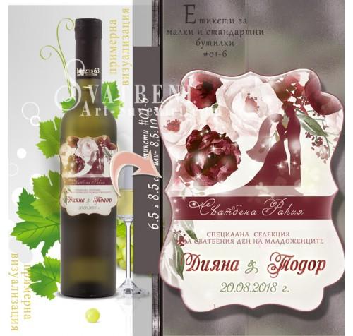 """Етикети """"Марсала"""" за Юзчета и Бутилки Сватбена Ракия или Вино №01-6››890"""