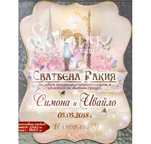 """""""Целувка в Париж"""" Сватбени етикети за Вино и Ракия №01-6››888"""