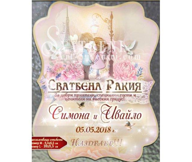 """""""Целувка в Париж"""" Сватбени етикети за Вино и Ракия №01-6"""