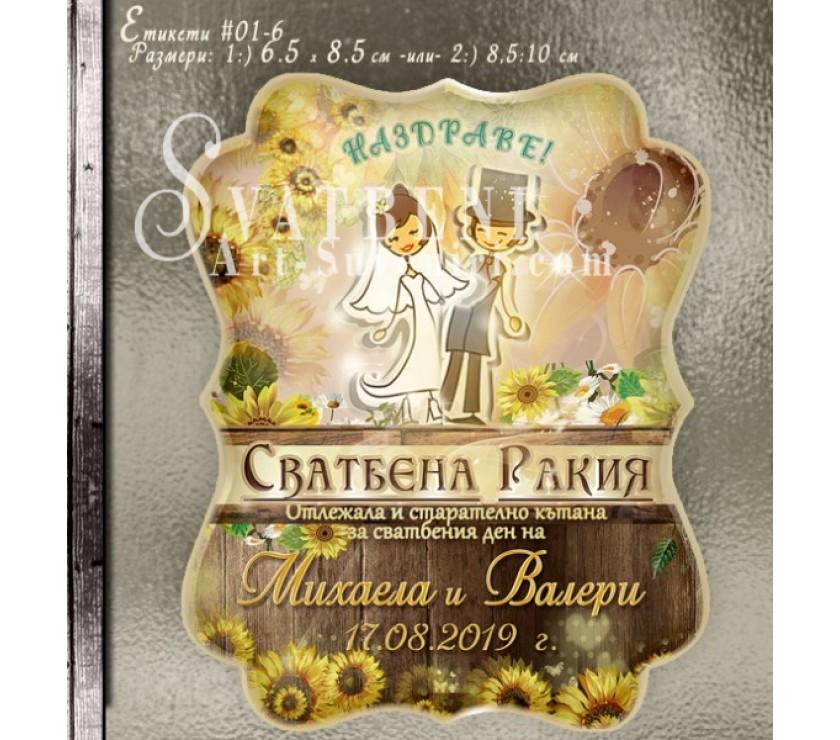 "Рустик Етикети с тема ""Sunflower"" в елегантна Форма №01-6"