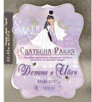 """Етикети """"Младоженци Дарлинг 2""""  Тема в лилаво №01-6"""