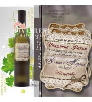 Етикети за сватбени бутилки с акцент зебло и винтидж дантела №01-6
