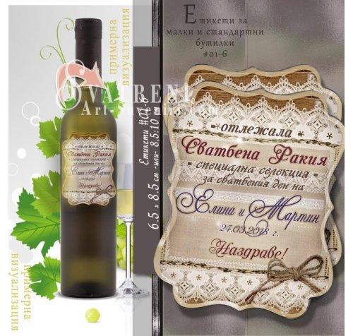 Етикети за сватбени бутилки с акцент зебло и винтидж дантела №01-6››889