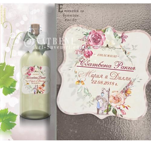 """Етикети за сватбена Ракия или Вино """"Флорал Призма"""" №01-67››944"""