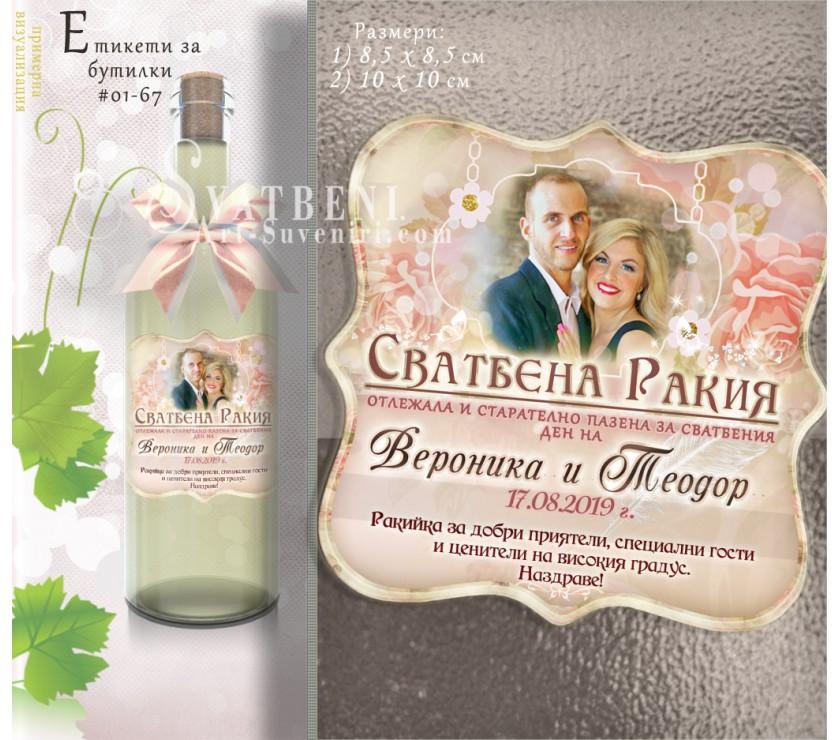 """Етикети за сватбена Ракия или Вино """"RoseGold"""" №01-67"""