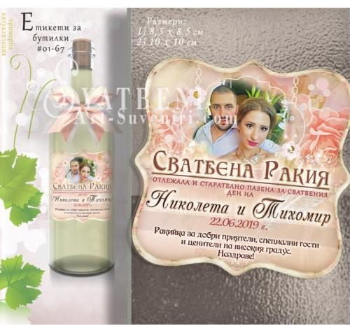 """Етикети за сватбена Ракия или Вино """"RoseGold"""" №01-67››991"""