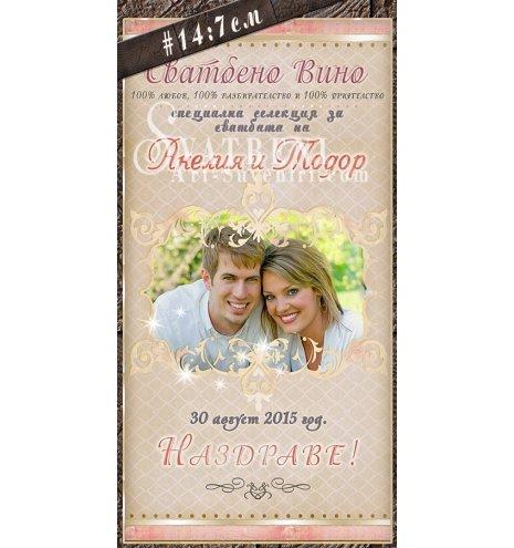 """Сватбени Етикети """"Виктория"""" в Цветове по Избор :: Правоъгълни Етикети #01-7 (Сватбени Етикети) АРТ™"""