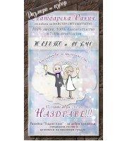 """Етикети """"Младоженци Болди""""  Цветове по Избор ::  #01-7"""
