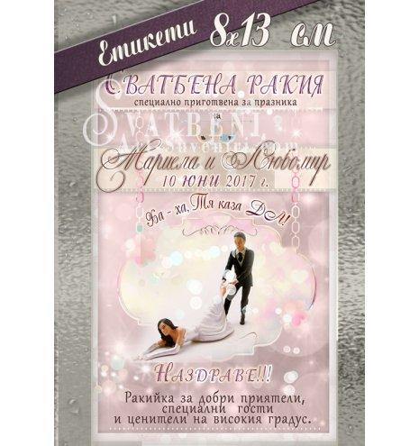 Сватбени Етикети със закачлив дизайн в цветове по избор #01-7 (Сватбени Етикети) АРТ™