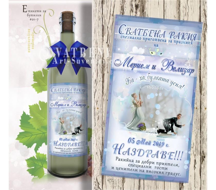 Сватбени Етикети със закачлив дизайн в синя гама №01-7
