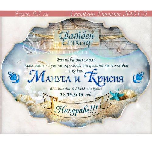 """Морска тема """"Aквамарин"""" :: Сватбени Етикети #01-3››559"""