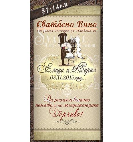 """Правоъгълни Етикети  #01-7 в цветове по избор :: Тема """"Туни"""" (Сватбени Етикети) АРТ™"""