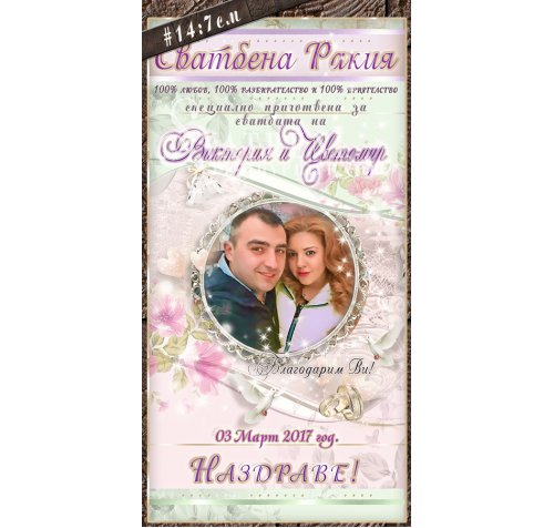 """Сватбени Етикети """"Marie Antoinette"""" - Тема в Розово:: Правоъгълни Етикети #01-7››479"""