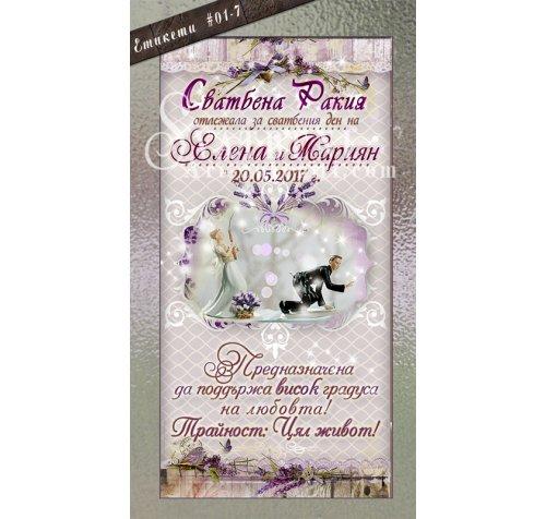 """Сватбени Етикети """"Веселите Младоженци"""" и Рустик акценти #01-7››779"""