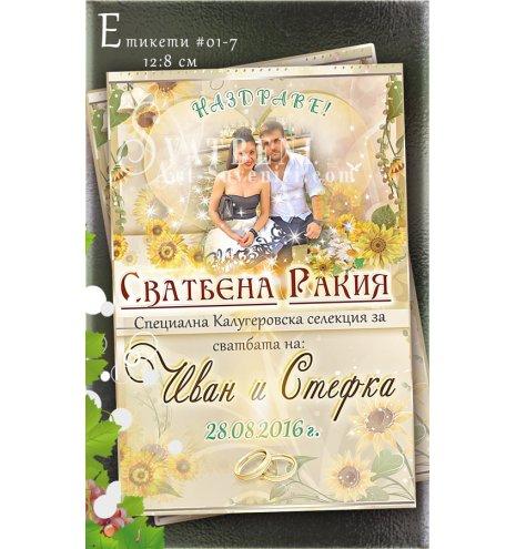 """Етикети със Снимка """"SunFlowers"""" за Сватбена Ракия или Вино :: #01-7 (Сватбени Етикети) АРТ™"""