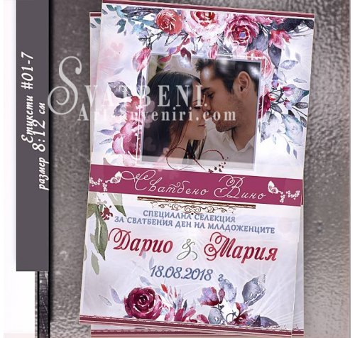 Етикети със Снимка и Флорална тема в цветове по избор :: Фолирани Водоустойчиви Етикети #01-7››909