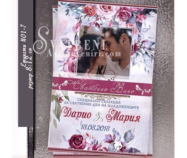 Етикети със Снимка и Флорална тема в цветове по избор :: Фолирани Водоустойчиви Етикети #01-7