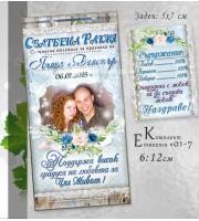 """Комплект Етикети за Сватбени Бутилки """"FloralBlue"""" :: Сватбени Етикети №Е01-6"""