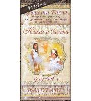 """Етикети """"Lady"""" Рустик Тема за Кръщене или Рожден ден #01-7"""