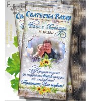 Фото Етикети за сватбена Ракия или Вино :: Рустик Слънчогледи №Е01-7