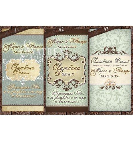Правоъгълни Етикети  #01-7 в цветове по избор (Сватбени Етикети) АРТ™