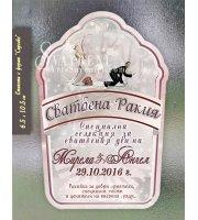 Етикети за Сватбена Ракия или Вино със Закачлив дизайн и Форма Cupcake #01-9