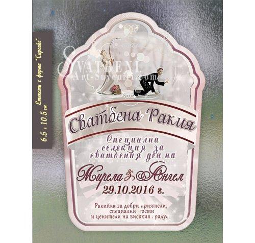 Етикети за Сватбена Ракия или Вино със Закачлив дизайн и Форма Cupcake #01-9››685