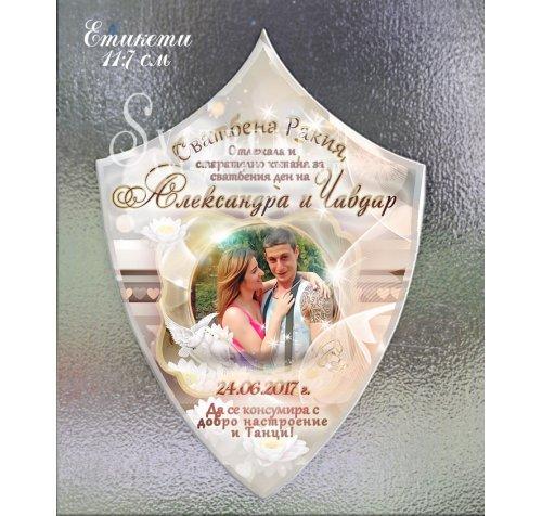 """Сватбени Етикети със Снимка и Дизайн """"LoveDay"""" 01-5››805"""