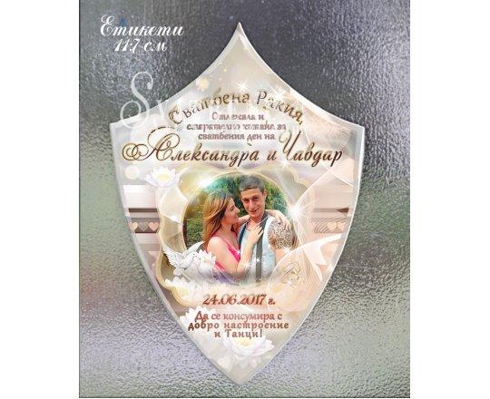"""Сватбени Етикети със Снимка и Дизайн """"LoveDay"""" 01-5"""