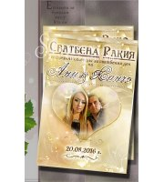 """Етикети със Снимка """"Goldy"""" за Сватбена Ракия или Вино :: #01-7"""
