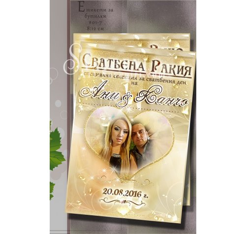 """Етикети със Снимка """"Goldy"""" за Сватбена Ракия или Вино :: #01-7››653"""