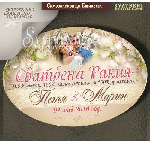 """Етикети с Дизайн """"Аморе"""" и Вашата снимка :: Етикет за Сватбена Ракия или Вино  #09-3››565"""
