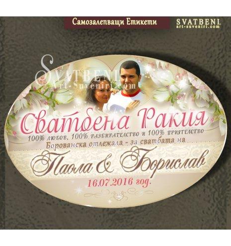 """Етикети с Дизайн """"Аморе"""" и Вашата снимка :: Етикет за Сватбена Ракия или Вино  #09-3 (Сватбени Етикети) АРТ™"""