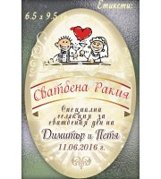 """""""Веселите Младоженци"""" :: Сватбени Етикети за Ракия или Вино  #09-3"""